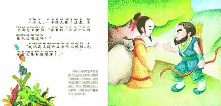 寓言故事《东郭先生和狼》四