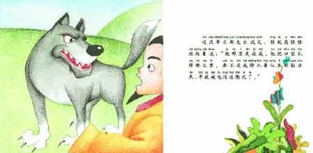 寓言故事《东郭先生和狼》七