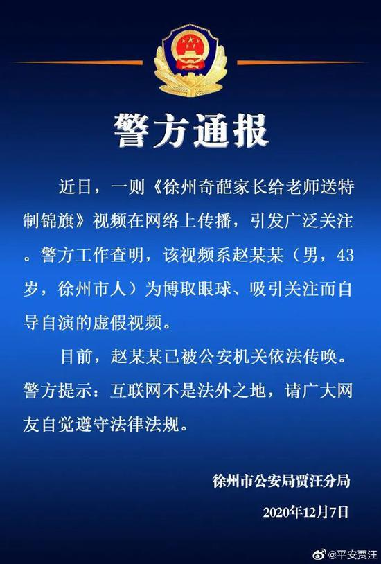 """""""家长送老师干啥啥不行锦旗"""" 警方通报:"""
