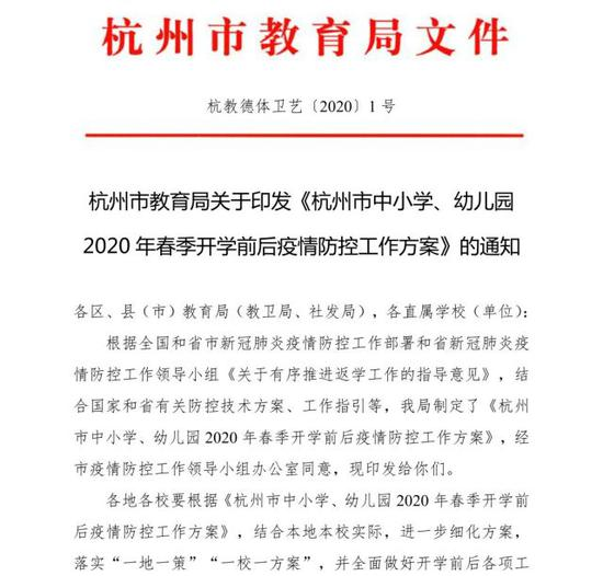 杭州教育局