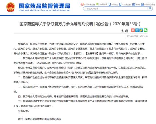 """国家药监局发布""""关于修订复方丹参丸等制剂说明书的公告(2020年第33号)"""""""