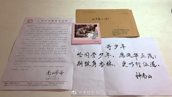 钟南山爷爷的回信